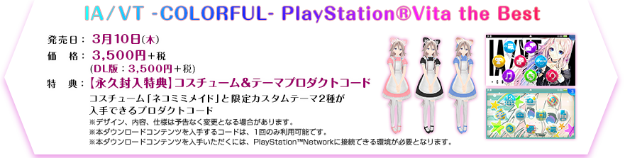 IA/VT -COLORFUL- PlayStation(R)Vita the Best
